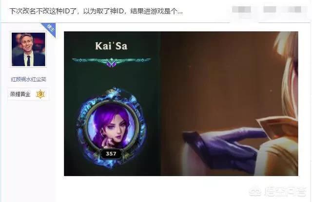 "LOL玩家用改名卡以為取了神ID,網友調侃""進遊戲後一臉懵比"",你怎麼看?"