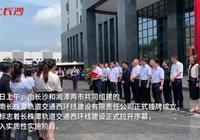 重磅,長沙、湘潭即將和上海、廣州一樣擁有跨市地鐵