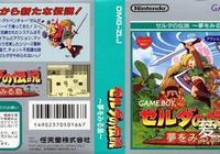 遊戲史上的今天:Gameboy上的塞爾達《塞爾達傳說:夢見島》