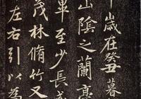 趙孟頫書論精華《蘭亭帖十三跋》(附釋文)