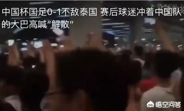 國足讓球迷徹底憤怒了!賽後圍堵大巴高喊解散!下一場可能會空場。你怎麼看?