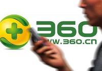奇虎360價值投資分析