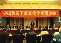 中國首屆子夏文化學術研討會在太原舉行