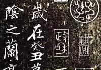 《蘭亭序》的千年誤傳!這才是真正的《蘭亭序》?