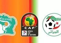 非洲杯 科特迪瓦vs阿爾及利亞