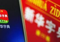 新華字典APP上線,EduSoho助力教育互聯網化