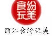 麗江食繽紛|歲月的沉澱,麗江的味道
