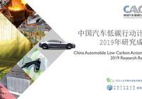 中國汽車低碳行動計劃發佈最新研究成果,凱美瑞雙擎減碳表現突出
