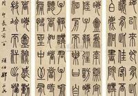 現代書法史上,鄧石如不管是書法還在篆刻都是一座偉岸的山峰