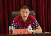 哈投集團副總經理、中能股份董事長趙世雷被調查