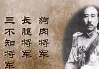 混世魔王張宗昌:亂世生存原則就是有奶便是娘