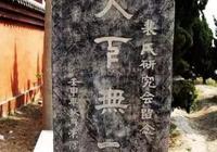 中國第一家族:出了近120位國家重臣,幾千年不斷香火