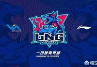 蛇隊被李寧收購改名LNG,網友調侃老尼姑與RNG左右NG,LNG還有什麼叫法嗎?