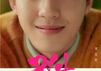 電影《雙生》定檔,去影院重遇四年前那個18歲的劉昊然