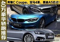 奔馳C Coupe、寶馬4系、奧迪A5選誰!