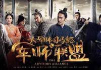 看男神吳秀波引領三國英雄傳奇