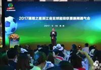 """浙超聯賽""""一賽成名"""",新賽季浙超揭幕戰敲定湖州奧體"""
