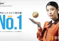 日本最大比特幣交易所bitFlyer暫停新業務 監管方要求改善運營