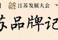 百年香傳·恆順 江蘇品牌記憶