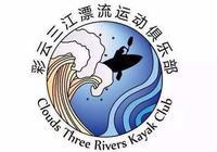 關於彩雲三江,自然江河,自然漂流