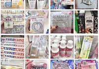 到日本買什麼 日本藥妝大集合 必買平價產品