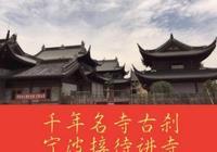 這座寺廟曾與天童寺、阿育王寺鼎足共稱,它是……