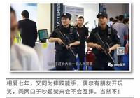 """特警夫婦吵架怎麼辦?你所不知道的中國""""史密斯夫婦""""……"""