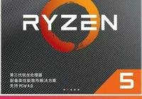 AMD 銳龍5 3600X來了,但這價格……又被吐槽了