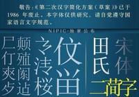 【轉載】我國曾推行比現在簡體字更簡單的二簡字,為何失敗了
