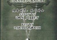 魔獸世界-死亡騎士15