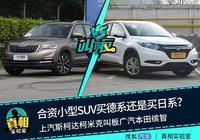 合資小型SUV買德系還是買日系?斯柯達柯米克叫板本田繽智