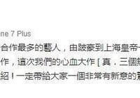 電影《真三國無雙》片場照曝光 呂良偉飾袁紹霸氣十足
