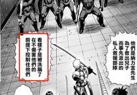 一拳超人:145話,甜心假面秒殺弩S,A級最強英雄不為人知的一面