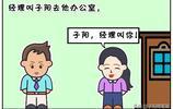 搞笑漫畫:因為口誤變成了夫妻