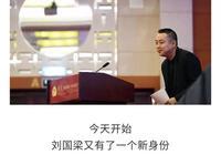 新華社:劉國樑成乒協主席不僅僅因為成就和名氣,更在於他專業能力、態度。如何評價?