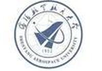 瀋陽航空航天大學研究生院怎麼樣?