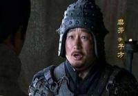 害死關羽的叛徒糜芳,投降東吳後混的怎麼樣?知道結果後我放心了