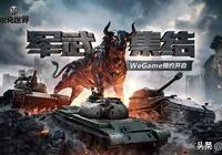 軍武愛好者熱捧的《坦克世界》,7月22日登陸WeGame