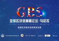 SEC中國負責人衝浪受邀參加馬尼拉全球區塊鏈高峰論壇