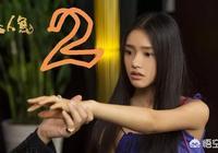 《美人魚2》暑期上映,女主還是林允,你覺得她能帶起這部影片嗎?