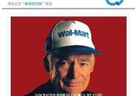 山姆·沃爾頓成功的十個節點