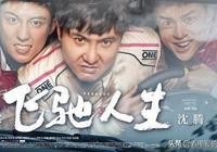 #王思聰#驚喜客串《飛馳人生》,有誰注意到王校長的一個鏡頭