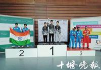 厲害了!這項國際賽事結束 十堰小將4次站上冠軍獎臺