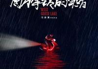 刁亦男《南方車站的聚會》被贊展現中國電影魅力