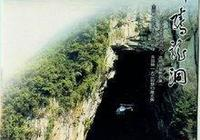 利川騰龍洞世界第一大溶洞