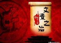 她是中國歷史上有名的二婚太后,其子開創了封建史上第一個治世
