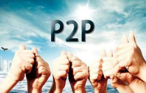 P2P理財,機會來了,請抓住!