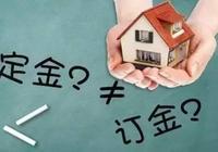 購房定金和購房訂金有哪些不同?