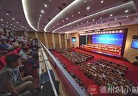 資本技術融合創新助推新舊動能轉換 2019中國·德州京津冀魯資本與技術交易大會開幕