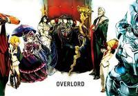 Overlord:挑戰過骨傲天的6位,其中有一半還活著